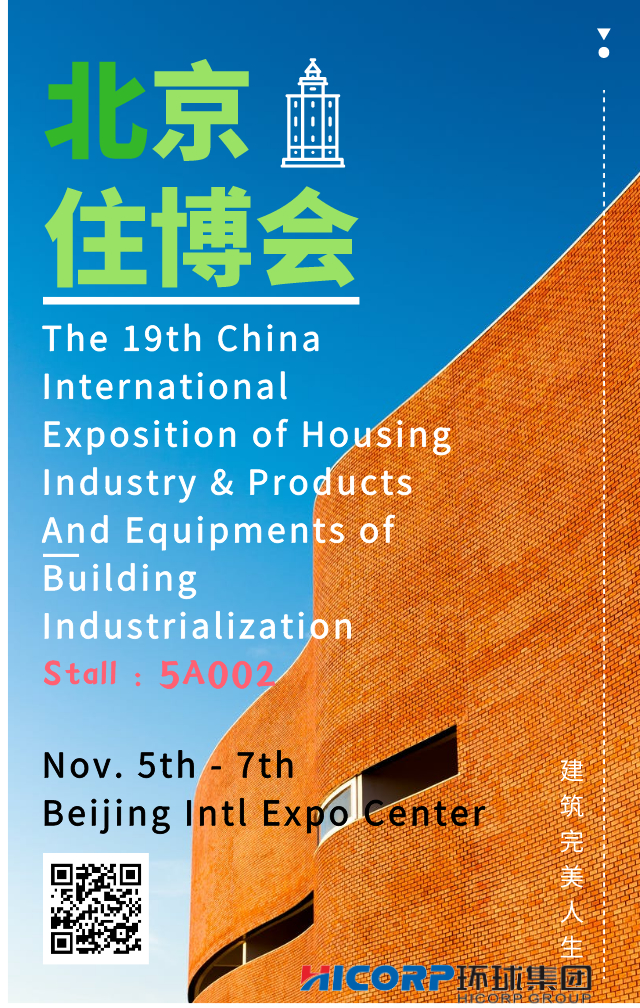 China Intl Expo of Housing Industry