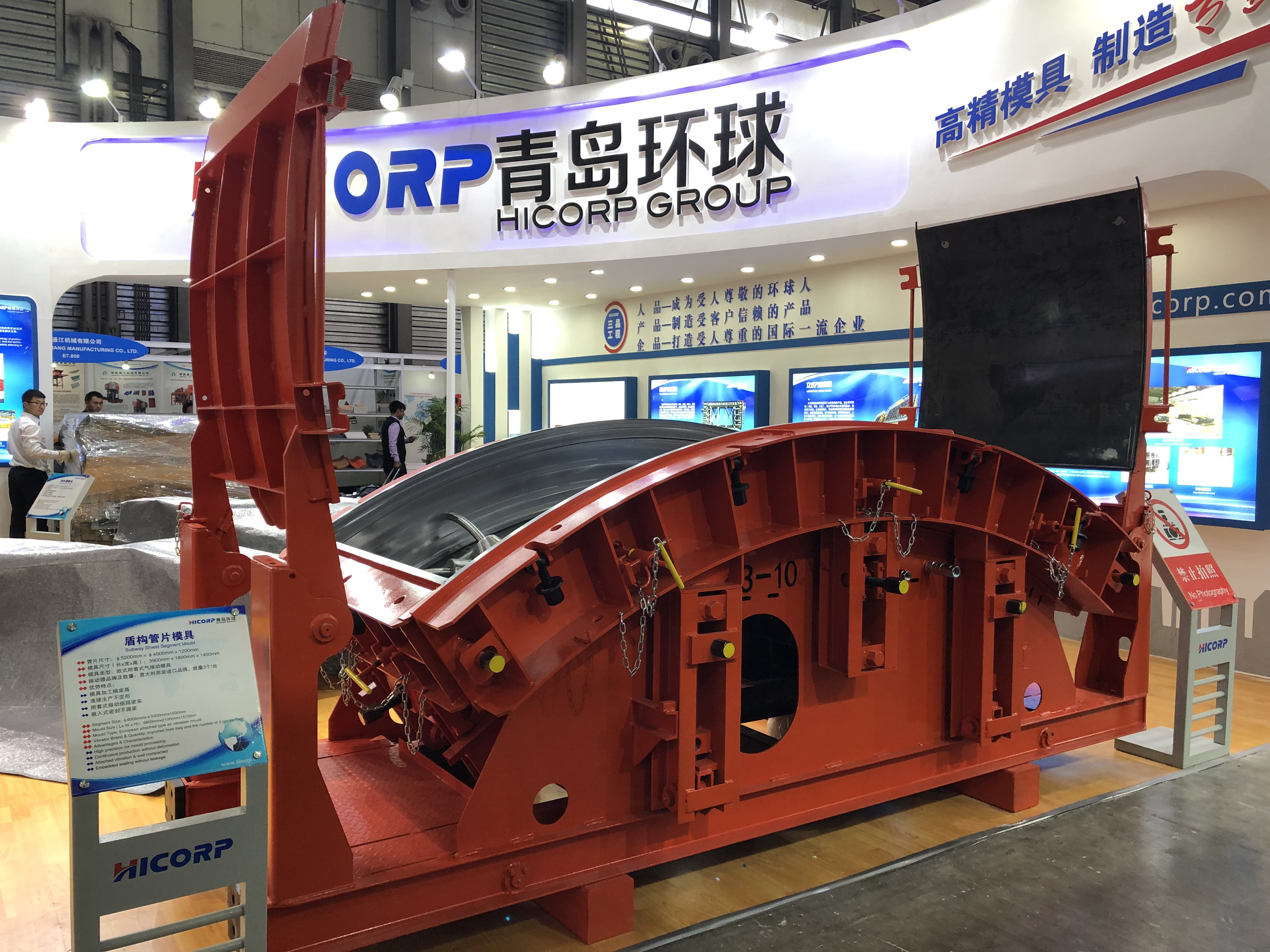 Qingdao Hicorp Group - Expert Supplier of Tunnel Segment Mould